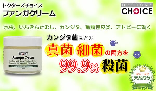 正規品ファンガクリーム(真菌・細菌を強力殺菌)